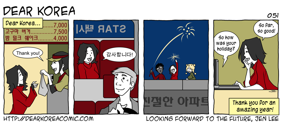 Dear Korea #051